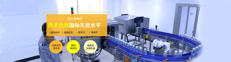 bottling vision inspection system
